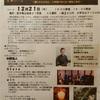 12月21日(水)に盛岡でのキャンドルナイトに出演します!