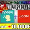 """モッピー 今だけ""""J:COM""""新規申込みで驚愕の「10,000P」マイラーは自粛しながらポイ活も需要です!今なら工事費 0円!引越し・乗換え・新生活 の方はチャンスですよ~"""