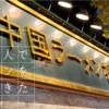 中国ラーメン 揚州商人の魅力は豊富なメニューと3種類から選べる麺!