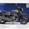 バイク遍歴③-b 1981:HONDA CB750FB