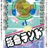 「結く-yuwa ku-」が卒業、替わってレコード、古本、古雑貨のお店が仲間入りします。