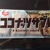 【ココナッツサブレ】メッセージサブレを食べた