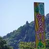 日本一のヤッホー!を体験できる「ヤッホーポイント」