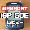 【サイクルコンピュータ】iGPSPORT iGS50Eを使ってみて