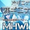 【MHWI】冷凍ギエナ【メイン】