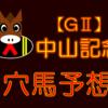 【GII】中山記念 結果