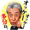 じゅん散歩  立川駅南口編  純次さんはなぜうどんをいい音ですすれるのか