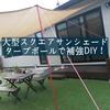 【エクステリア】大型サンシェードをタープポールを立てて補強!サンシェードのハトメ穴あけDIY方法を紹介!