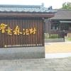 嘉義観光︱檜意森活村Hinoki Village︱檜でできた日本古民家が台湾に存在した!?