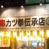 串カツ拳伝承店