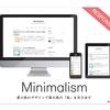 はてなブログのデザイン「Minimalism」をレスポンシブデザインに設定する方法