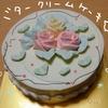 昭和レトロなバタークリームケーキをお取り寄せしたよ【ロリアン洋菓子店】