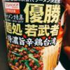 最強のカップ麺!?「若武者」の台湾ラーメンの感想