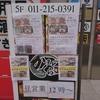 かまどくら すすきの店 / 札幌市中央区南4条西5丁目 アイビル45 5F