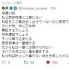 与沢さんのツイート