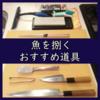 魚を捌く(おろす)のに便利 おすすめ道具11選(自宅編)
