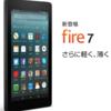 Fire7タブレット(Newモデル)8GBが4,000円OFFで4,980円!旧モデルと比較してみた