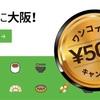 500円キャンペーン!超お得!!