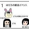 はたちの献血イベント 半熟BLOODさんのステージイベント【4コマ漫画】