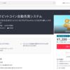 Rubyで作る! ビットコイン自動売買システム