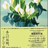 [企画展]★藤倉英幸 季節をたどって Part1展
