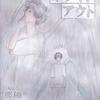 天使界の異端児が成す人間の恋愛事情「ホワイトアウト」 - 那柚