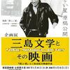 三島文学とその映画