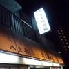 渋谷の角打ちなら「 丸木屋商店 」へ!渋谷とは思えない飲兵衛の楽園がそこにあった!(居酒屋27軒目)