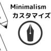 【はてなブログ】ここで完成できる!Minimalismのおしゃれなデザインカスタマイズ