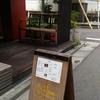 バビロン食堂 渋谷