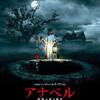 【ネタバレ感想】映画『アナベル:死霊人形の誕生』から学ぶ人生(レビュー)