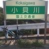 小貝川サイクリングロード
