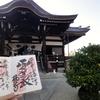 聖徳太子の誕生所であり二面石がある 奈良・橘寺