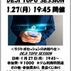 【イベント告知】デジトポセッション開催します!