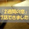 2週間の恋 (7)