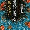 高田大介『図書館の魔女 烏の伝言』感想