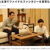 『FF14 光のお父さん』実写ドラマの主演は千葉雄大さんです!