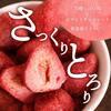 苺の旬は4月から5月です    苺の結晶