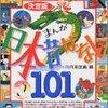 日本昔話を沢山読んだ幼児に勧めたい。ワンランクアップ「まんが日本昔話101」