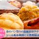 ヤマザキ春のパン祭りのお皿がカワイイ!シール配布期間と交換期限が違うので気をつけて。