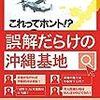 NHK「九州・沖縄ミライ語り! どうする!?米軍基地」の感想