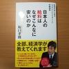 【書評】日本人の給料はなぜこんなに安いのか  坂口孝則 SB新書