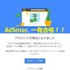 11月ブログ運営報告 AdSense合格するも・・・