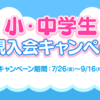 ゲオの小学生・中学生会員の特典がお得!40日間半額キャンペーン(9/16まで)