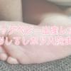 【初産出産レポ①】3720gのビッグベビー出産レポート~おしるしから入院まで~