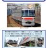 東急3000系鉄道コレクション、製作決定!