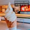 スイーツ欲とココロを満たしてくれるお店『KIHACHI CAFE ペリエ千葉店』に行ってきました🥰