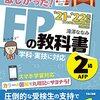 「2級FP技能検定」の試験を受ける