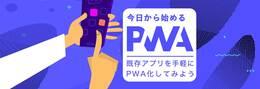 PWAの作り方をサクッと学ぶ - 「ホーム画面に追加」「キャッシュ操作」「プッシュ通知」の実装