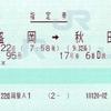 ジャパンレールパスの指ノミ券